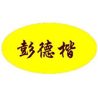 【彭德楷黄焖鸡米饭】彭德楷黄焖鸡米饭招商_米饭餐饮加盟商快餐
