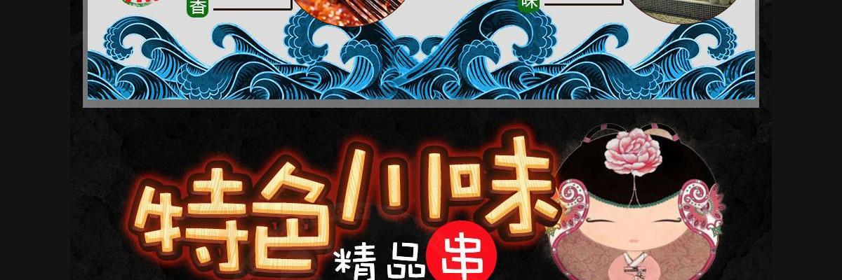 签佰度串串火锅