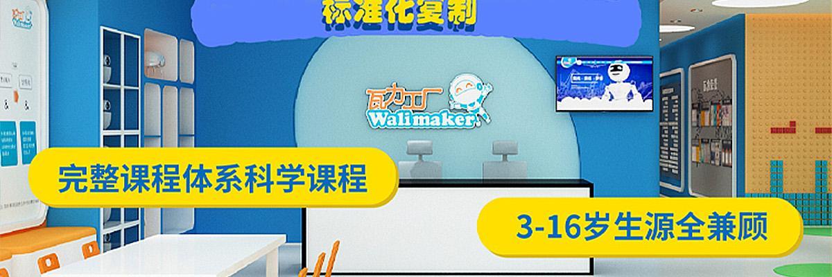 瓦力工厂机器人教育