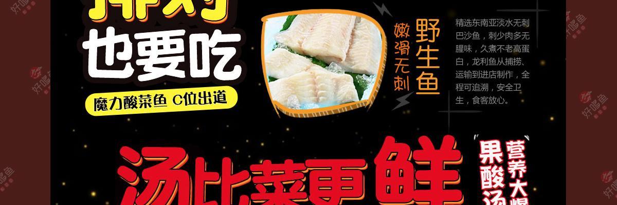 好哆鱼酸菜鱼