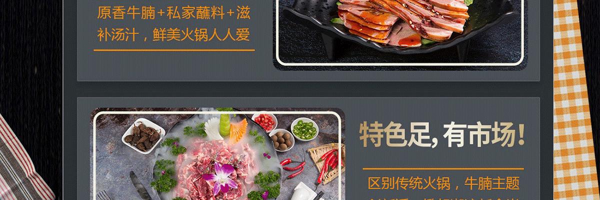 花样美腩牛腩火锅