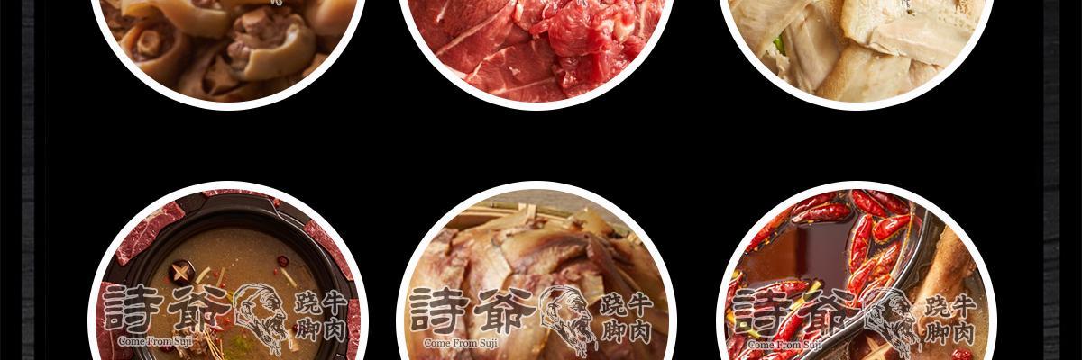 诗爷跷脚牛肉