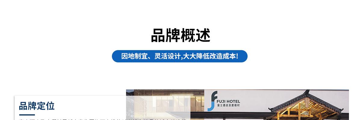 富士酒店精选
