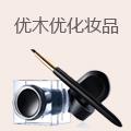 优木优化妆品
