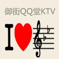 御街QQ堂KTV