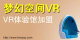 梦幻空间VR体验馆