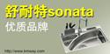 舒耐特sonata