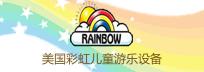 RAINBOW儿童游乐设施