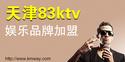 天津83KTV