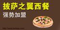 披萨之翼西餐