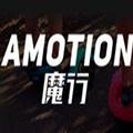amotion魔行平衡车