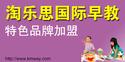 淘乐思国际早教机构