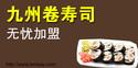 九州卷寿司