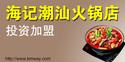 海记潮汕牛肉火锅店