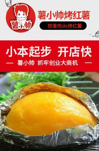 薯小帅烤红薯