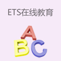 ETS在线教育
