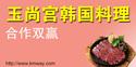 玉尚宫韩国料理