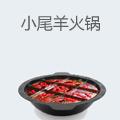 小尾羊火锅
