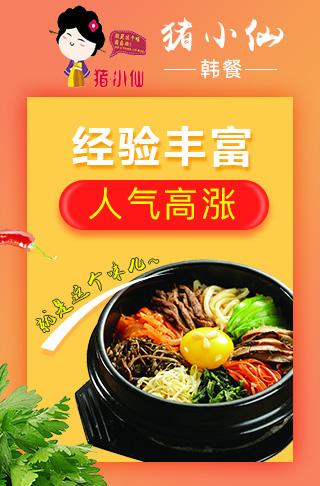 猪小仙韩餐