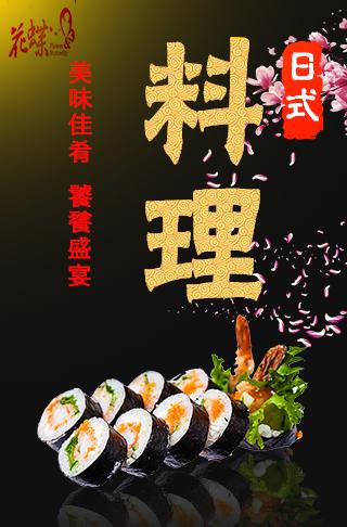 花蝶日本料理