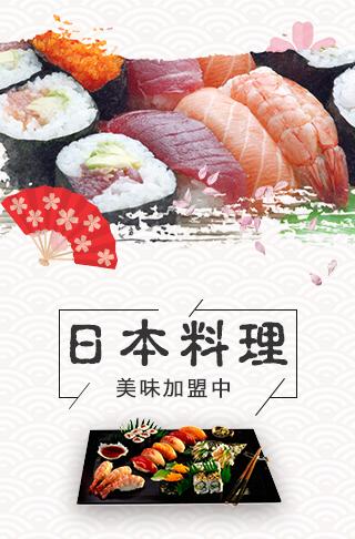 溢香日本料理