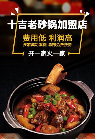 十吉老砂锅