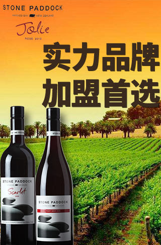 斯帕柯葡萄酒