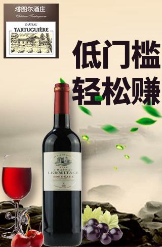 塔图尔葡萄酒