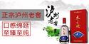 泸州老窖健康白酒天之圣液
