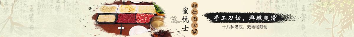 蜜悦士牛肉火锅