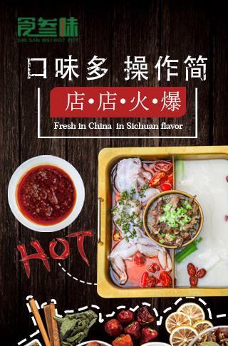 食叁味美蛙鱼头鲜牛肉火锅