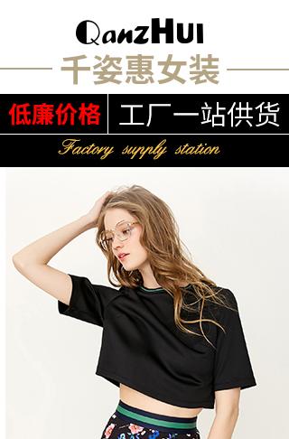 千姿惠Qanzhui女式服装