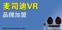 麦司迪VR