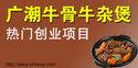广潮牛骨牛杂煲