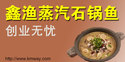 鑫渔蒸汽石锅鱼