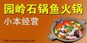 园岭石锅鱼火锅