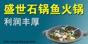 盛世石锅鱼火锅