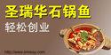 圣瑞华云南石锅鱼
