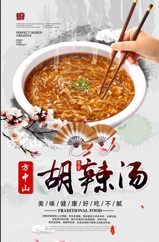 方中山胡辣汤