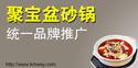 聚宝盆砂锅