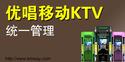 优唱移动迷你自助KTV