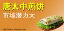 唐太中特色煎饼