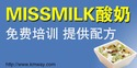 MISSMILK酸奶