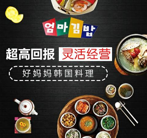 好妈妈韩国料理