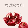 果琳水果店