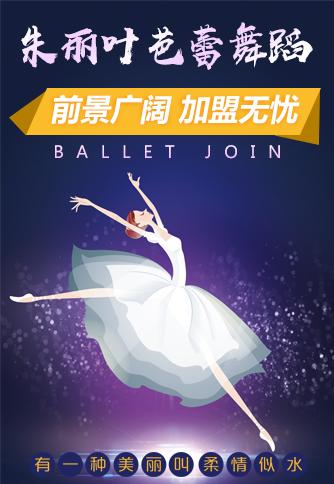 朱丽叶芭蕾舞蹈