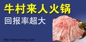 牛村来人潮汕鲜牛肉火锅