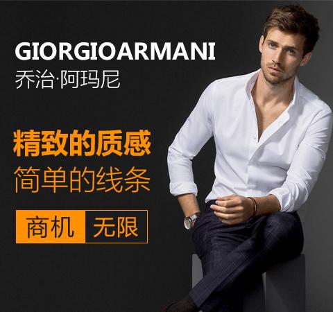 GiorgioArmani乔治·阿玛尼