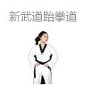 新武道跆拳道