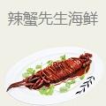 辣蟹先生捞汁小海鲜